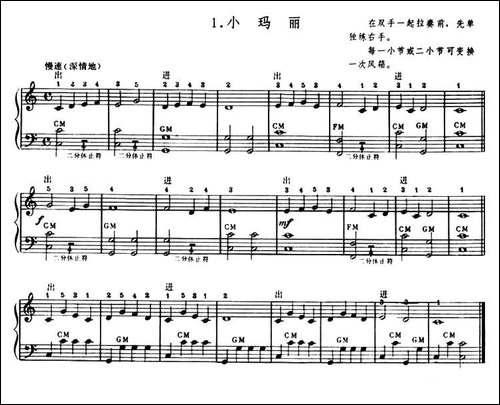 小玛丽-手风琴谱