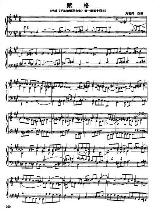 赋格-刘明亮改编版-手风琴谱