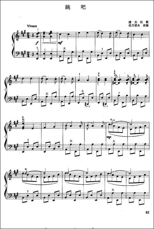 儿童手风琴曲:跳吧-手风琴谱
