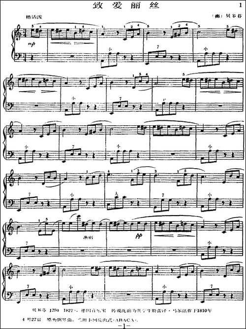 手风琴世界名曲:致爱丽丝-手风琴谱
