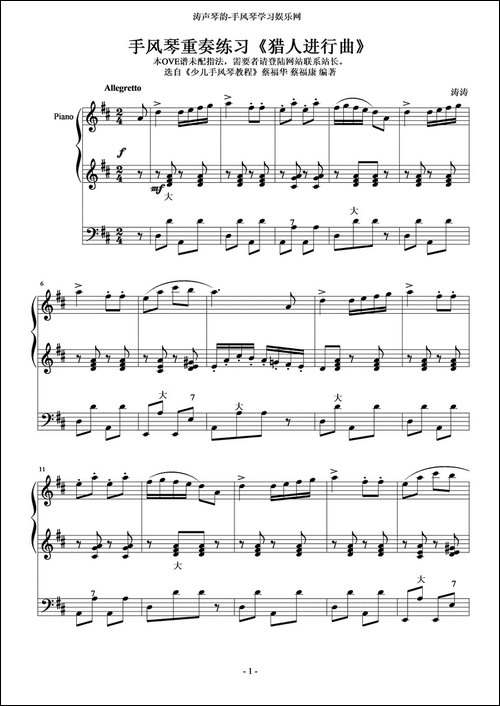 猎人进行曲-重奏练习曲-手风琴谱