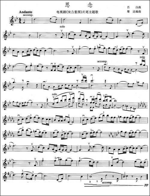 思念-电视剧《突出重围》片尾曲-提琴谱