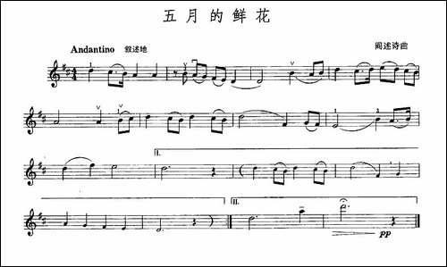 五月的鲜花-提琴谱