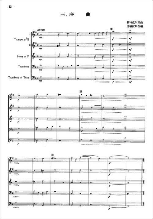 序曲-合奏、蒙特威尔弟作曲版-铜管谱