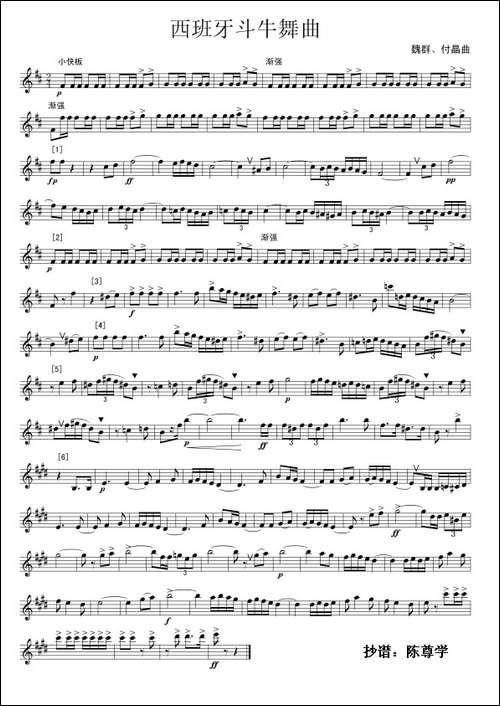西班牙斗牛士-小号谱-铜管谱