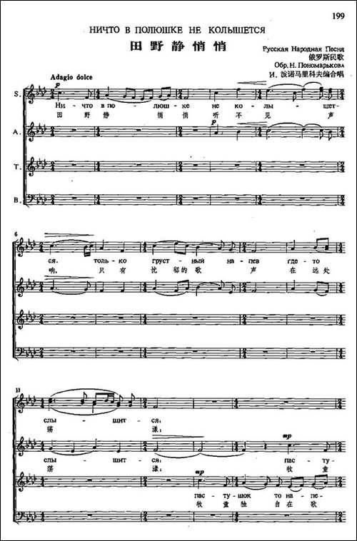 [俄]田野静悄悄-四声部合唱、中俄文对照、五线谱