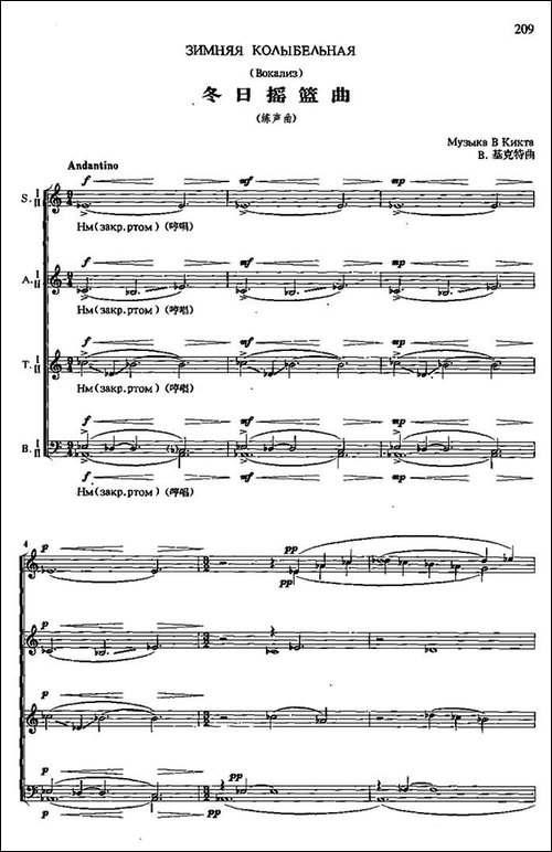 [俄]冬日摇篮曲-合唱练声曲、中俄文对照、五线谱