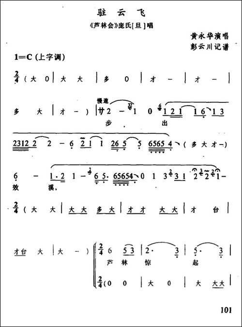 [辰河戏]驻云飞-《芦林会》庞氏唱段