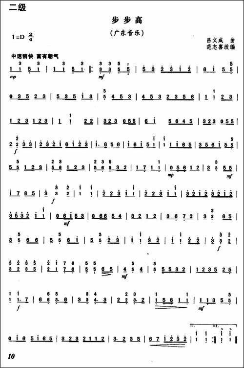 步步高-扬琴谱