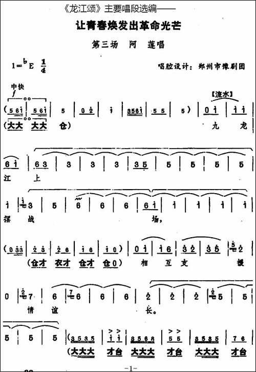 《龙江颂》主要唱段选编——让青春焕发出革命光芒-第三场-阿莲唱--豫剧唱谱