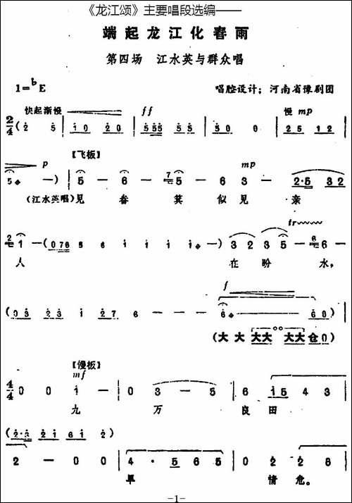 《龙江颂》主要唱段选编——端起龙江化春雨-第四场-江水英与群众-豫剧唱谱