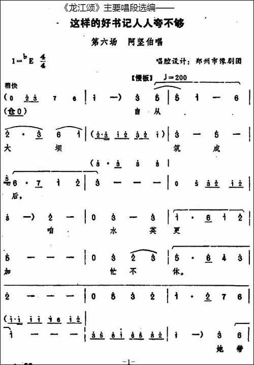 《龙江颂》主要唱段选编——这样的好书记人人夸不够-第六场-阿坚-豫剧唱谱