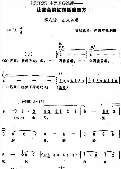 《龙江颂》主要唱段选编——让革命的红旗插遍四方-第八场-江水英-豫剧唱谱